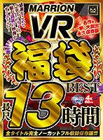 【VRお中元セット】MARRION VR福袋BEST ダウンロード