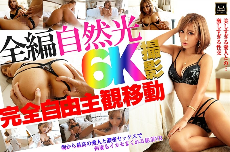 MMVRN-002 【VR】 Ultimate Dense Sexual Intercourse VR 6K Photography + ALL Natural Light + Completely Free Subjective Movement From Morning To Best Sailing With The Best Mistress And Dense Sex At The Luxury Hotel VR AIKA