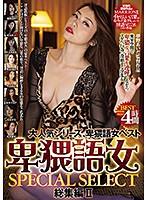 卑猥語女 SPECIAL SELECT 総集編II ダウンロード
