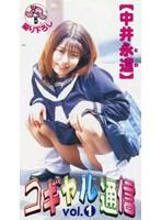 コギャル通信Vol.1【中井永遠】 ダウンロード