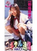 コギャル通信Vol.4【新庄綾香】 ダウンロード