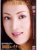 兄貴の嫁さん 加藤レイナ