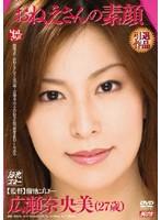 おねえさんの素顔 広瀬奈央美 ダウンロード