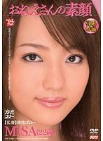 おねえさんの素顔 MISA ダウンロード
