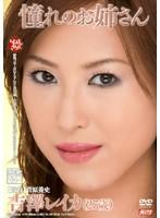 憧れのお姉さん 吉澤レイカ