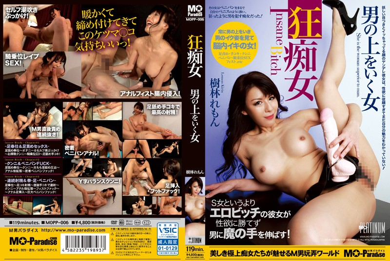 MOPP-006 狂痴女 男の上をいく女 樹林れもん