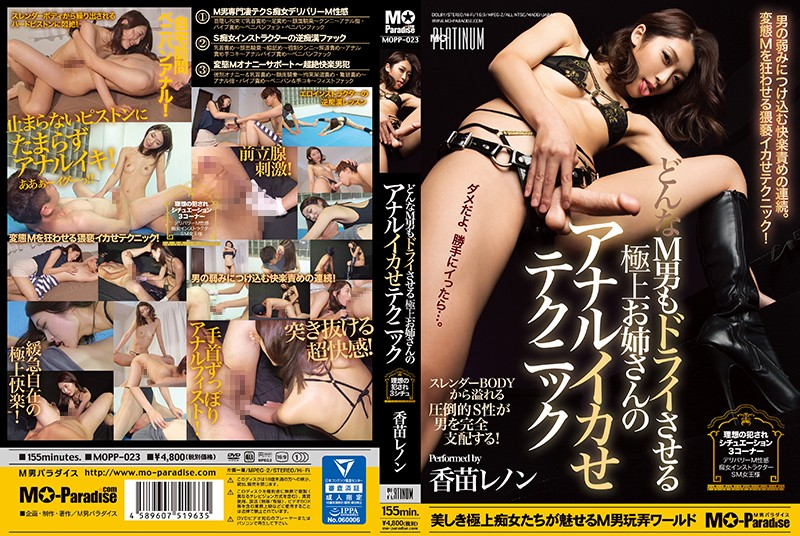 MOPP-023 An Exquisite Elder Sister And Her Anal Ejaculation Technique That Will Drain Any Maso Man Dry Karen Kanae