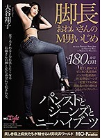 Long-Legged Girl Teases Masochistic Guy - Pantyhose, Jeans & Knee-High Boots Shoko Otani Download