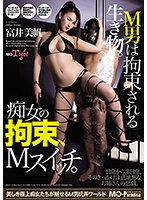 (mopt00011)[MOPT-011]M男は拘束される生き物。痴女の拘束、Mスイッチ。 富井美帆 ダウンロード