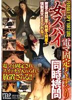 女スパイ電マ固定・くすぐり同時拷問 ダウンロード