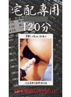 宅配専用 1 120分 ダウンロード