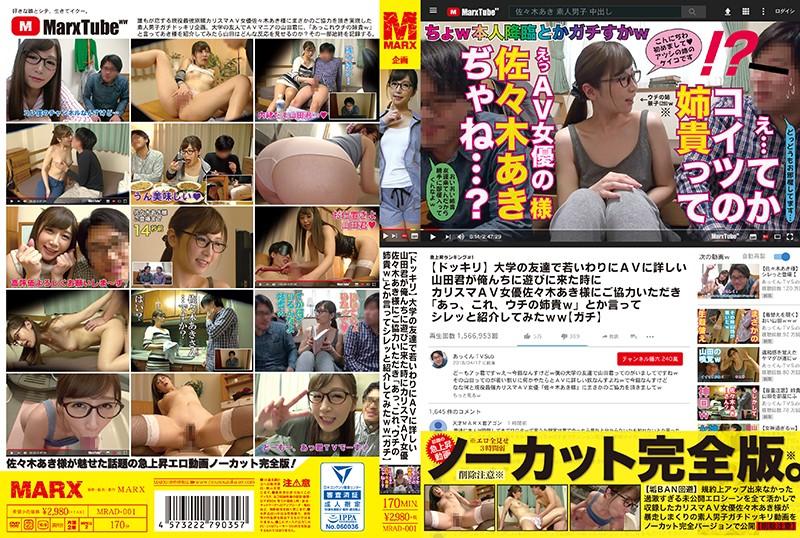 【ドッキリ】大学の友達で若いわりにAVに詳しい山田君が俺んちに遊びに来た時にカリスマAV...