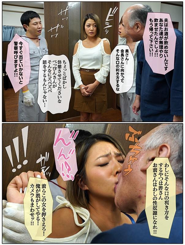 合理的で絶対権力に屈しない性格の妻が腐った町内会に服従してしまった 今井夏帆 4枚目
