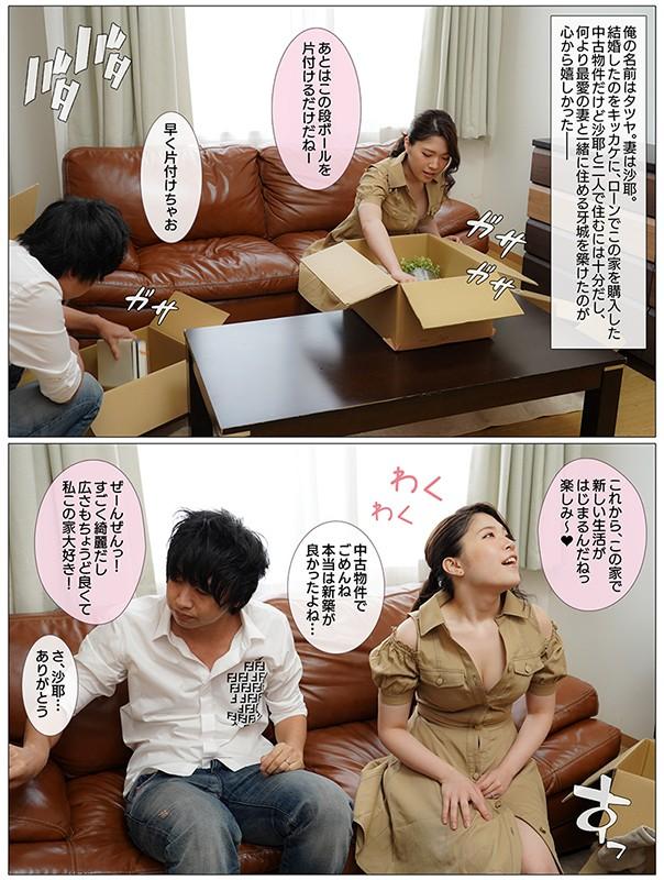 性格が悪すぎる社長の息子がうちに来て散々家の悪口を言って妻を怒らせたのち、妻は寝取られました 美波沙耶 3枚目
