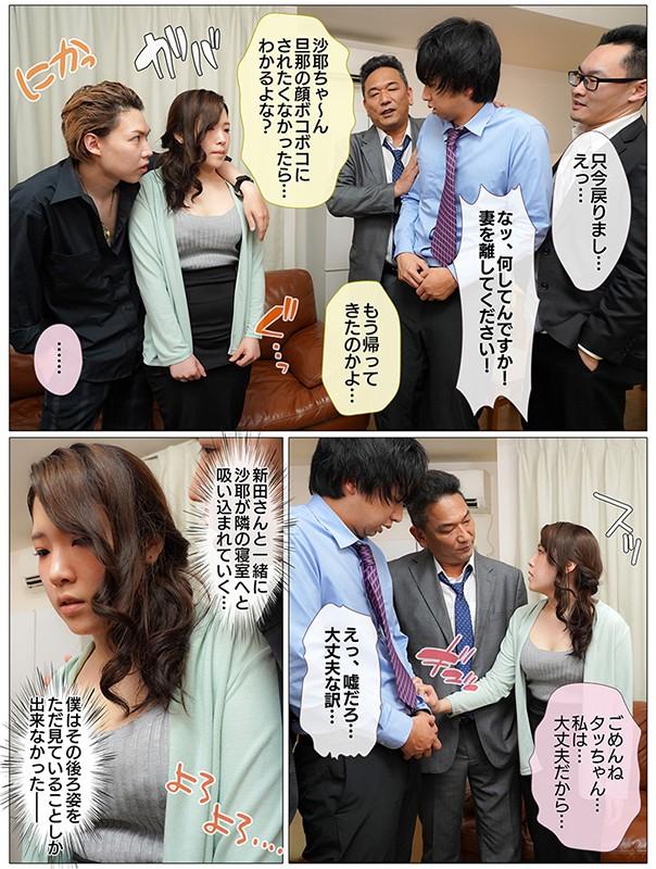 性格が悪すぎる社長の息子がうちに来て散々家の悪口を言って妻を怒らせたのち、妻は寝取られました 美波沙耶 8枚目