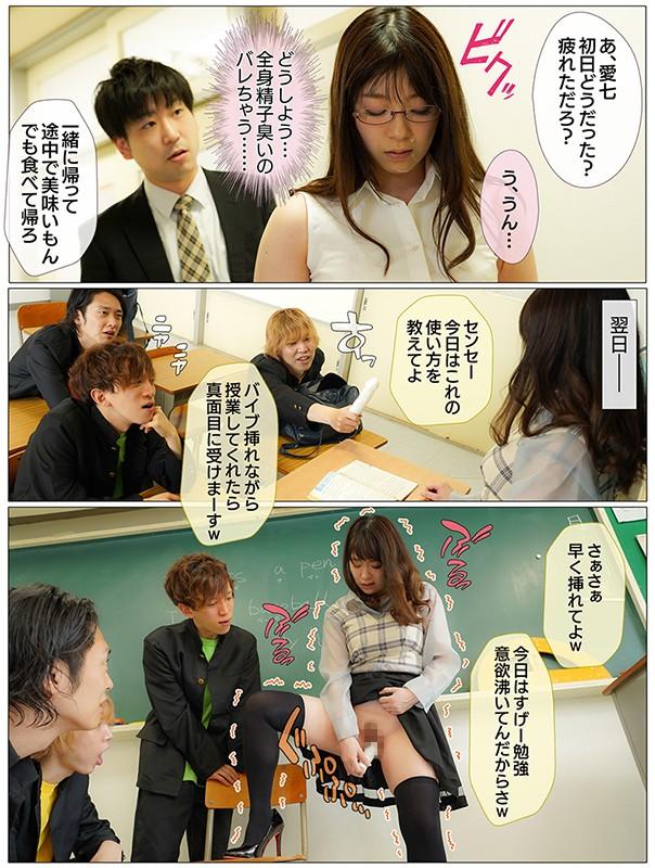 DQNが学級崩壊させたクラスを新任教師の妻が担任することになりました 新川愛七14