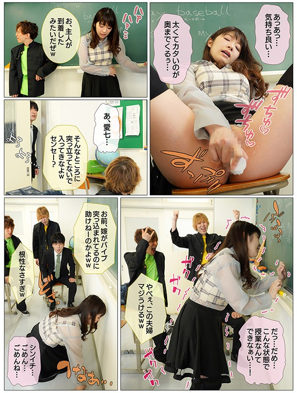 DQNが学級崩壊させたクラスを新任教師の妻が担任することになりました 新川愛七15