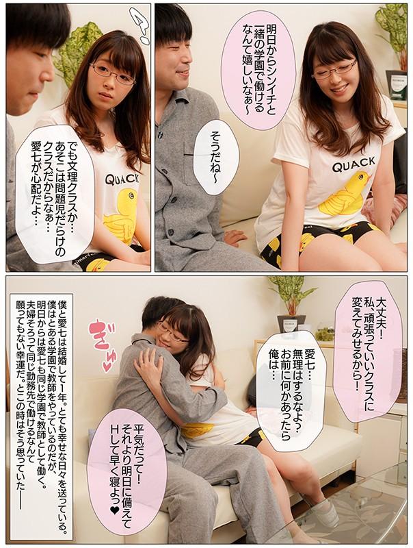 DQNが学級崩壊させたクラスを新任教師の妻が担任することになりました 新川愛七3
