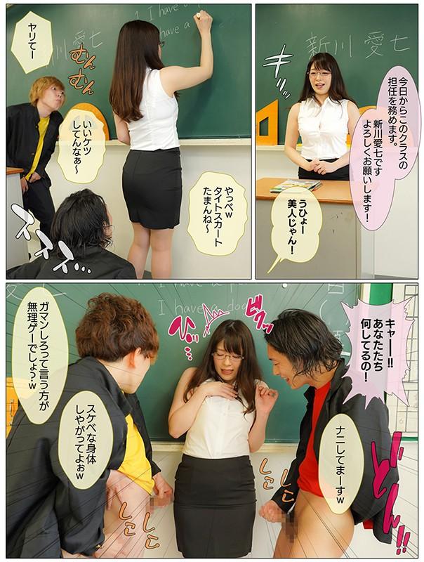 DQNが学級崩壊させたクラスを新任教師の妻が担任することになりました 新川愛七4