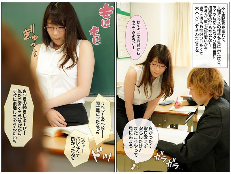 DQNが学級崩壊させたクラスを新任教師の妻が担任することになりました 新川愛七8