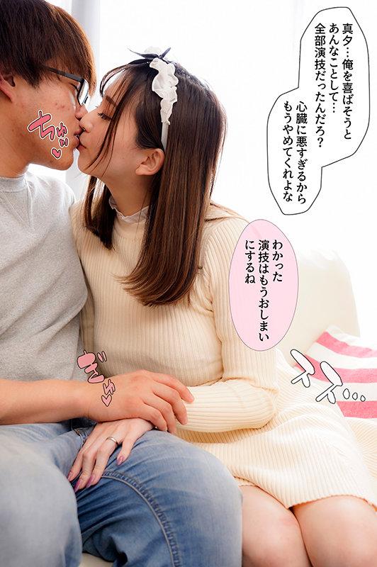 妻に「寝取られてほしい」と軽い気持ちでお願いしたら最悪な展開になった話 鈴木真夕 キャプチャー画像 11枚目