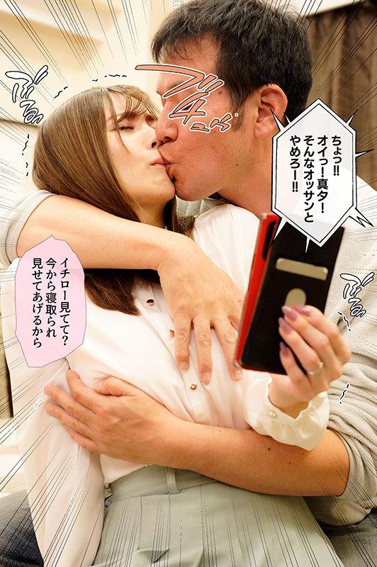 妻に「寝取られてほしい」と軽い気持ちでお願いしたら最悪な展開になった話 鈴木真夕 キャプチャー画像 4枚目
