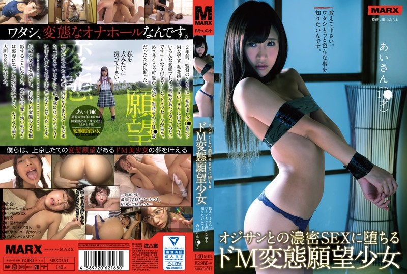 MRXD-071 A Perverted Maso Barely Legal Who's Hooked On Deep And Rich Sex With Dirty Old Men Please Teach Me How To Fuck I Want To Learn More, Much More Ai Hoshina