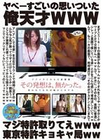 ヤベーすごいの思いついた俺天才wwwマジ特許取りてえwww東京特許キョキャ局ww ダウンロード