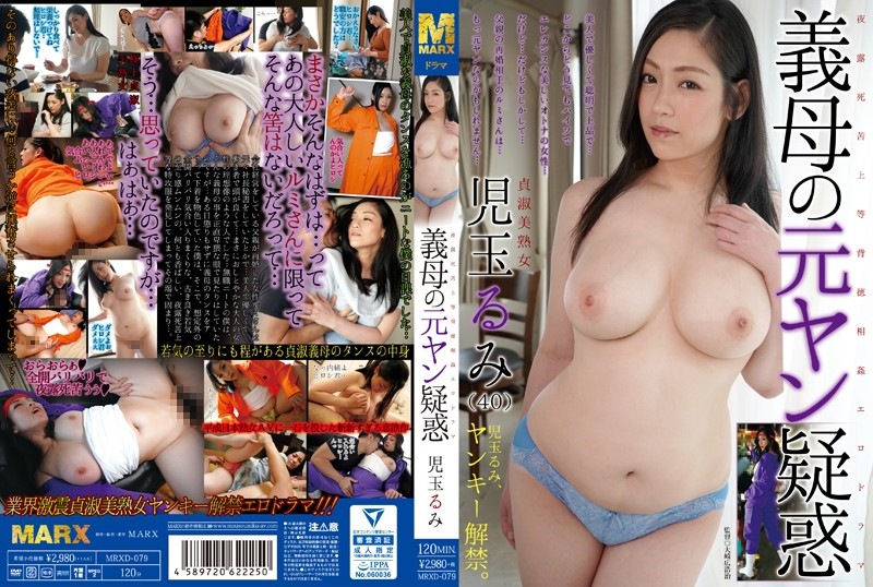 MRXD-079 A Stepmom With A Former Bad Girl History Rumi Kodama