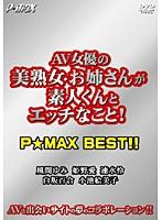 AV女優の美熟女・お姉さんが素人くんとエッチなこと!P☆MAX BEST!! ダウンロード