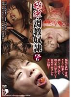 極逝・調教奴隷 vol.6 ダウンロード