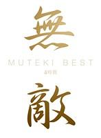 MUTEKI BEST 4時間 ダウンロード