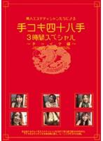 美人エステティシャンたちによる手コキ四十八手3時間スペシャル 〜チャイナ編〜 ダウンロード