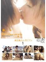 東京素人レズビアン 1 ダウンロード