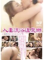 人妻混浴温泉郷 〜童貞さん、いらっしゃい〜 7 ダウンロード
