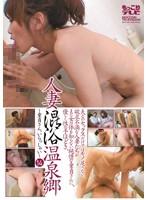 人妻混浴温泉郷 〜童貞さん、いらっしゃい〜 14 ダウンロード