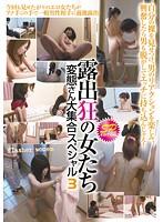 露出狂の女たち変態さん大集合スペシャル3 ダウンロード