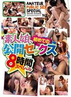 素人娘、初めての公開セックス8時間スペシャル ダウンロード