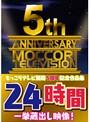 もっこりテレビ開局5周年記念作品集24時間一挙蔵出し映像!