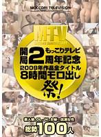 もっこりテレビ開局2周年記念 2009年作品全タイトル8時間モロ出し祭! ダウンロード