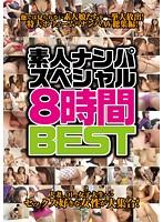 素人ナンパスペシャル8時間BEST ダウンロード