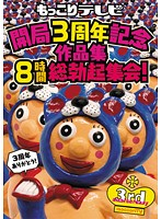 もっこりテレビ開局3周年記念作品集 8時間総勃起集会!