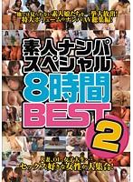素人ナンパスペシャル8時間BEST2 ダウンロード