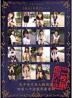 平成十九年度『無垢』卒業アルバム 美少女十五人総出演、四百八十分濃厚豪華版 ダウンロード