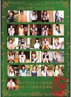平成二十年度『無垢』卒業アルバム 秋冬編 美少女二十六人総出演、四百八十分濃厚豪華版 ダウンロード