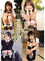 「無垢」特選四時間 純粋少女×完全着衣性交 ブレザー・ブラウス厳選版 ダウンロード