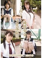 「無垢」特選四時間 純粋少女×文化部限定 ダウンロード