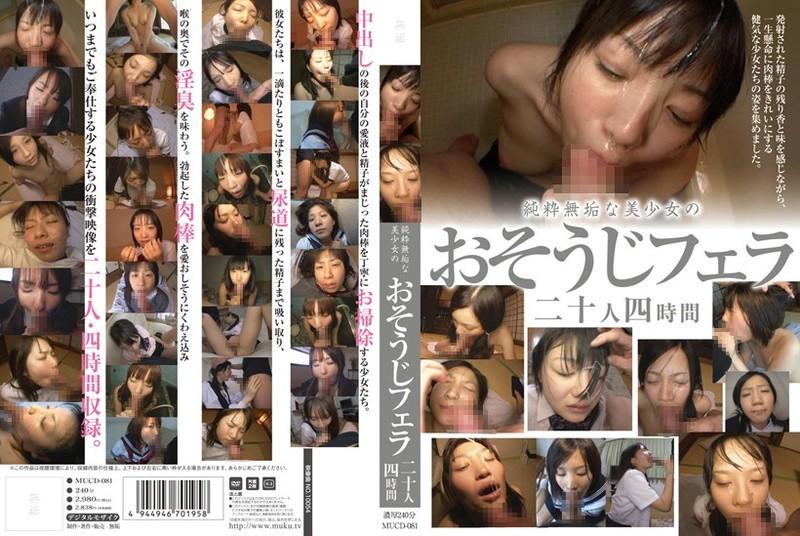 MUCD-081 純粋無垢な美少女のおそうじフェラ 二十人 四時間