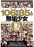 「無垢」特選106作品 85人の無垢少女 16時間 ダウンロード