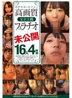 純粋無垢な美少女の高画質完全主観フェラチオ 未公開16人4時間 ダウンロード
